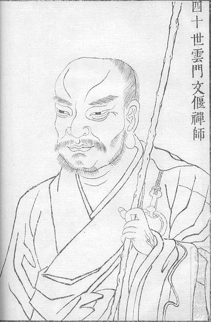 Black and white, wood-block print portrait of Zen master Yúnmén Wényǎn