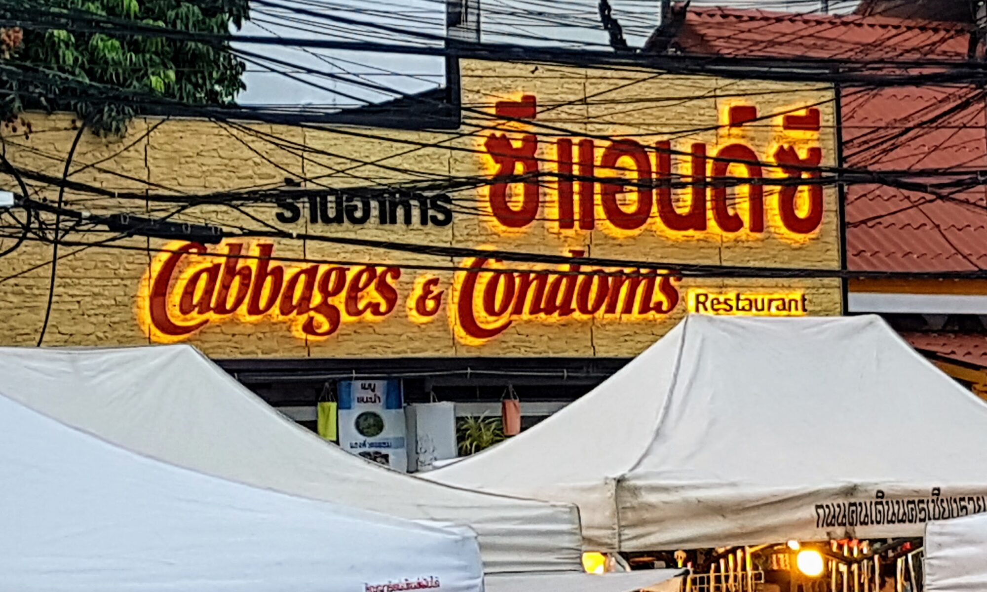 External image of 'Cabbages & Condoms Restaurant' - Chiang Mai, Thailand